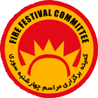 Iranian Fire Festival Committee